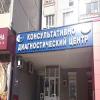Поликлиника Центральной клинической больницы Управления Делами Президента РФ отзывы