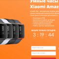 x-amazfit.ru интернет-магазин отзывы