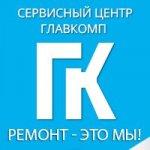 """Сервисный центр """"Главкомп"""" отзывы"""
