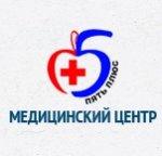 Медицинский центр «ПЯТЬ ПЛЮС» отзывы