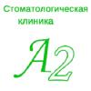 Стоматология «Компания А2» отзывы