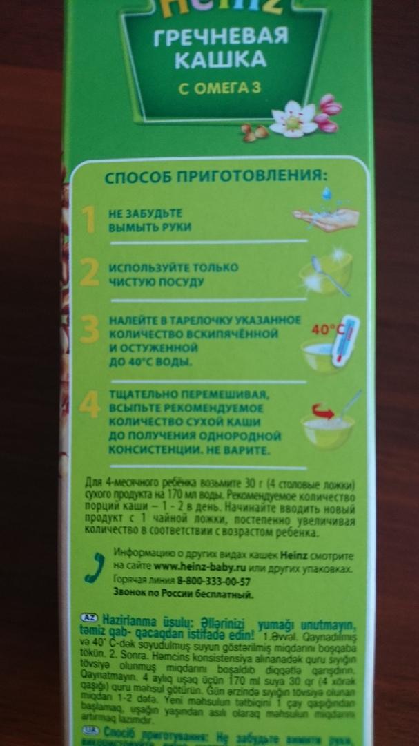 Heinz гречневая кашка с Омега3 - Кашка на 5+
