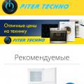Интернет магазин бытовой техники отзывы