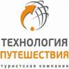 Туристическое агентство Технология путешествий отзывы