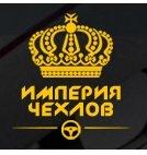 Авточехлы Империя Чехлов отзывы