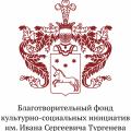 Благотворительный фонд имени И.С. Тургенева отзывы