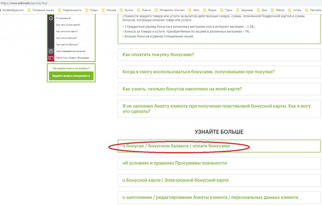 Эльдорадо - Обман покупателей, сокрытие информации по бонусной программе от покупателей!