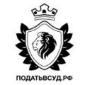 Портал юридических услуг Податьвсуд.РФ отзывы