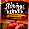 Мини-колбаски с паприкой Ядрена копоть отзывы