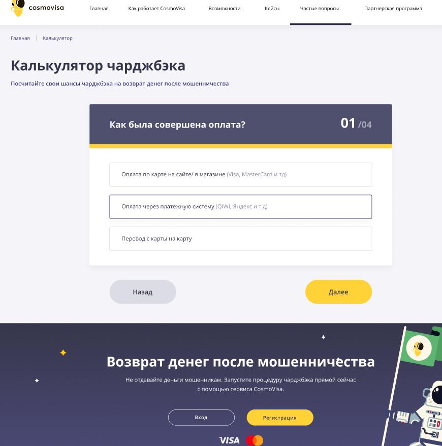 https://cosmovisa.com - Отличный чарджбэк сервис, который работает