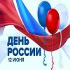День России 2019 отзывы