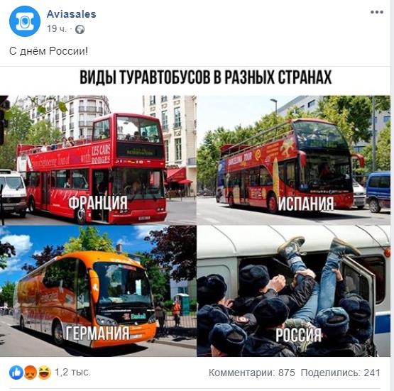 Aviasales.ru - мерзкая компания