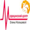 Медицинский центр Елены Малышевой отзывы