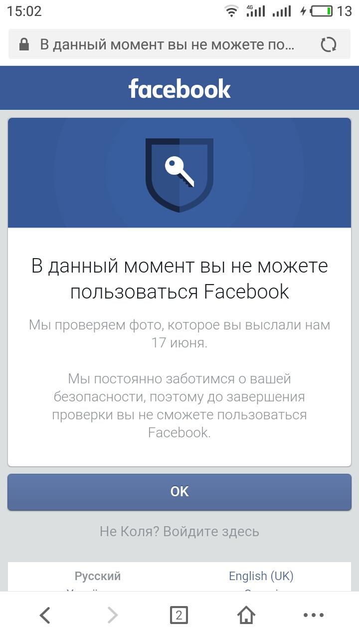 Facebook - Проверка фото