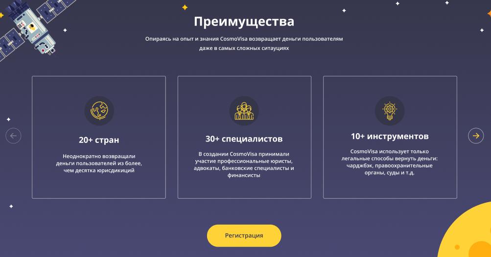 cosmovisa.com - надежный чарджбэк сервис без предоплаты