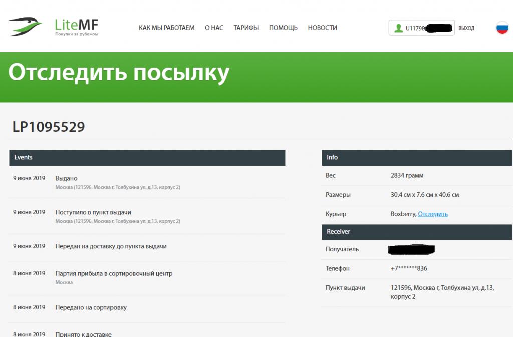 LiteMF - Быстрая, надежная и недорогая доставка из США