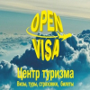 Визовый центр Open Visa отзывы