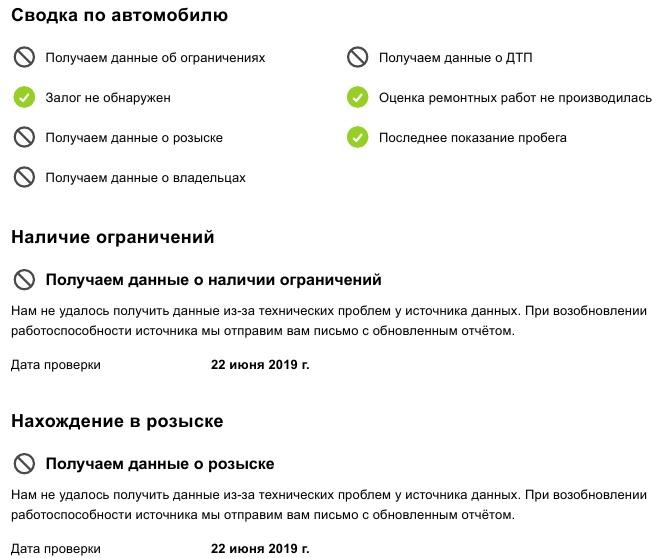Autoteka.ru сервис проверки истории автомобиля по VIN - Обман потребителей