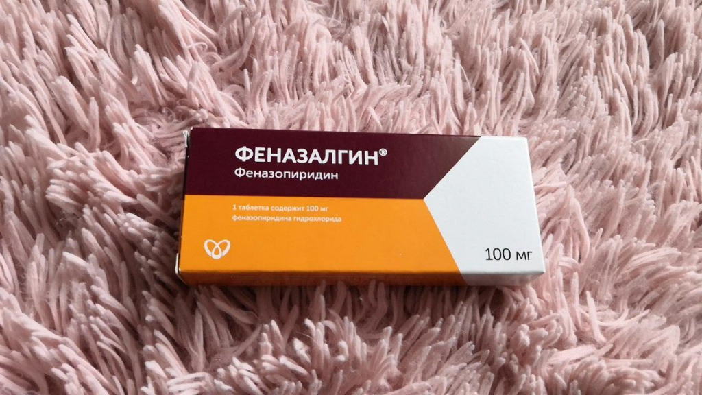 Феназалгин - Отличное обезболивающее при цистите