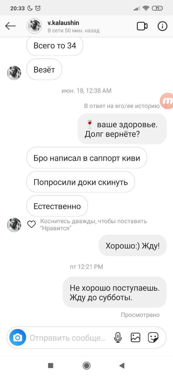 Вячеслав Калаушин EdTech - Осторожно — Кидала!