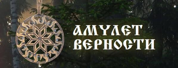 Амулет верности в Нальчике