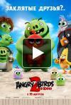 Angry Birds 2 (2019) отзывы
