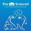 Туристическое агентство Fix Travel отзывы