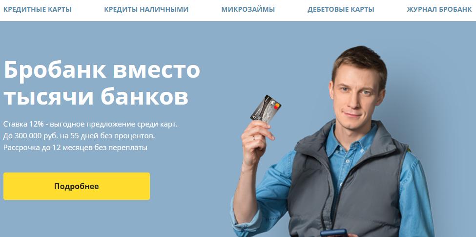Brobank.ru - Очень выручил