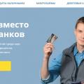 Brobank.ru отзывы