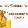 Партнёр Финанс Групп отзывы