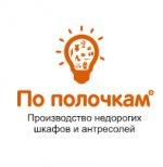 """Компания """"По полочкам"""" (Тверь) отзывы"""
