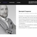 Школа бизнеса Дмитрия Старикова - Эффективный собственник бизнеса отзывы