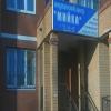 Медицинский центр «Мийка» отзывы