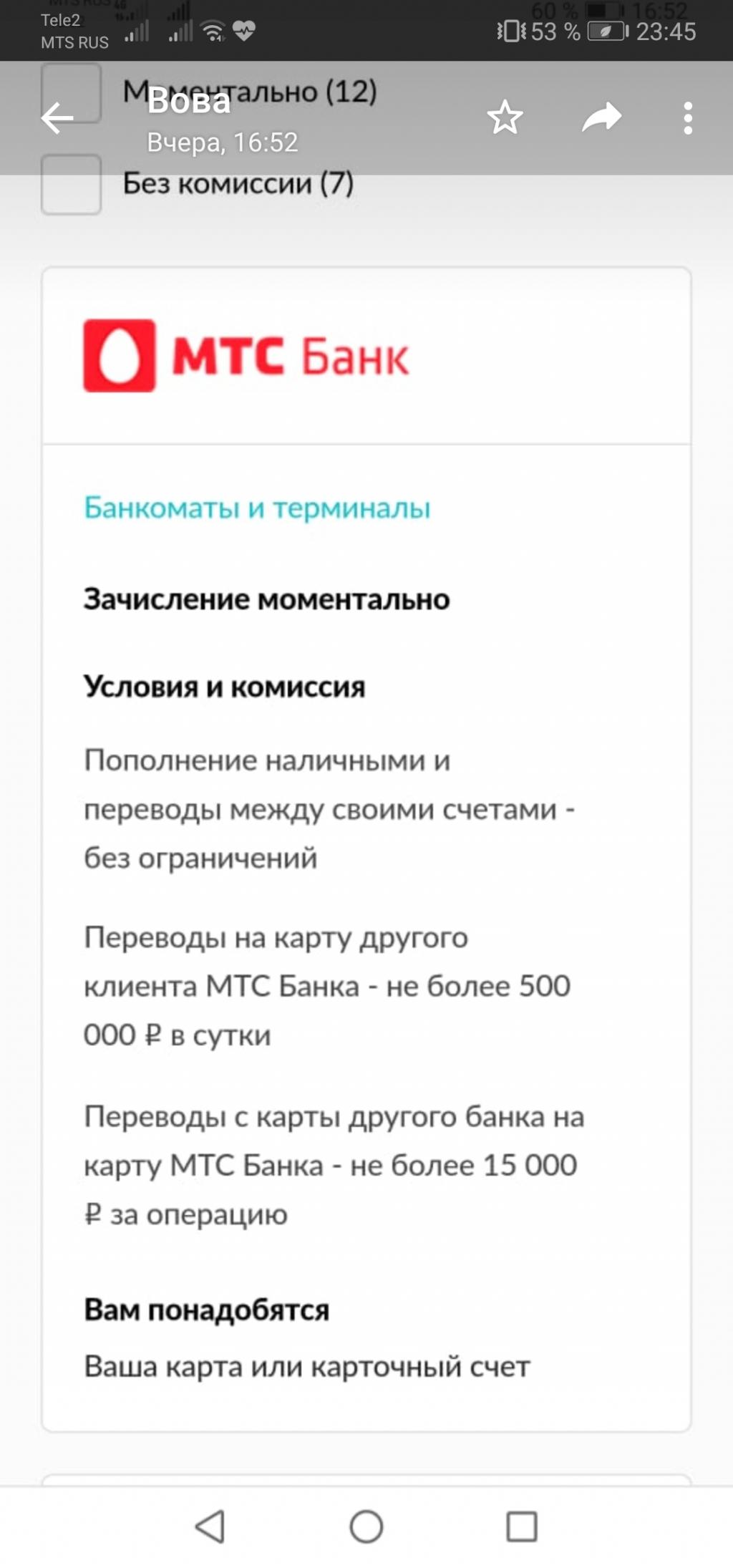 МТС-Банк - Вторвй сутки жду свои деньги на карту
