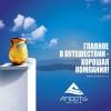 Туроператор Ambotis Holidays отзывы