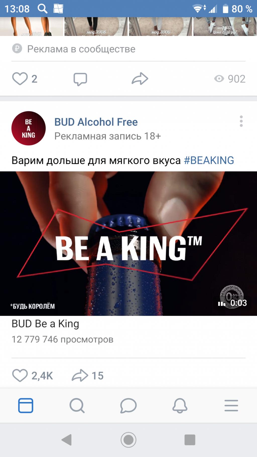 ВКонтакте - Реклама алколя