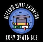 """Детский центр развития """"Хочу Знать Все"""" в Севастополе отзывы"""