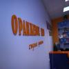 Агентство туризма и организации праздников Оранжевое небо отзывы
