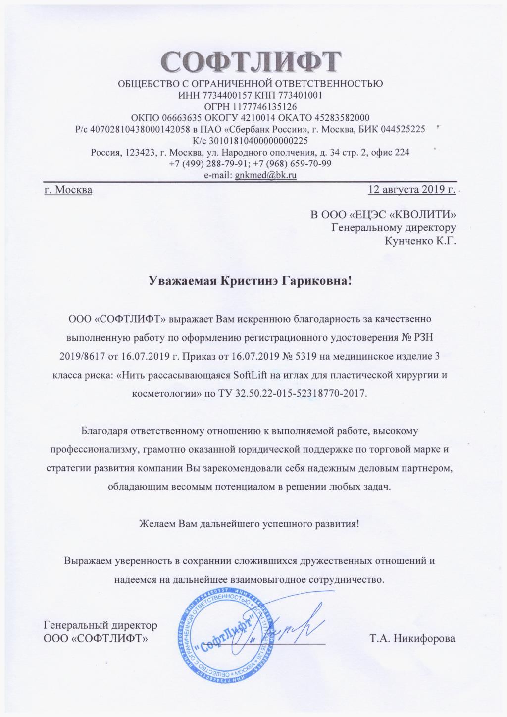 ЕЦЭС КВОЛИТИ - Отзыв компании ООО \СОФТЛИФТ\