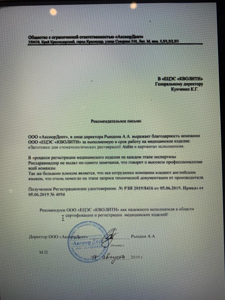ЕЦЭС КВОЛИТИ - отзыв компании ООО \Аксиор дент\