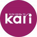 kari отзывы