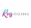 RusПублика отзывы