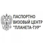"""Паспортно визовый центр """"Планета-тур"""" сделать-срочно-загранпаспорт.рф отзывы"""