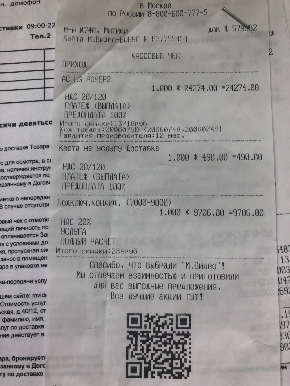 М. Видео - Никогда не покупайте кондиционеры в Мвидео!!!