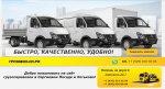 грузовоз-сп.рф отзывы