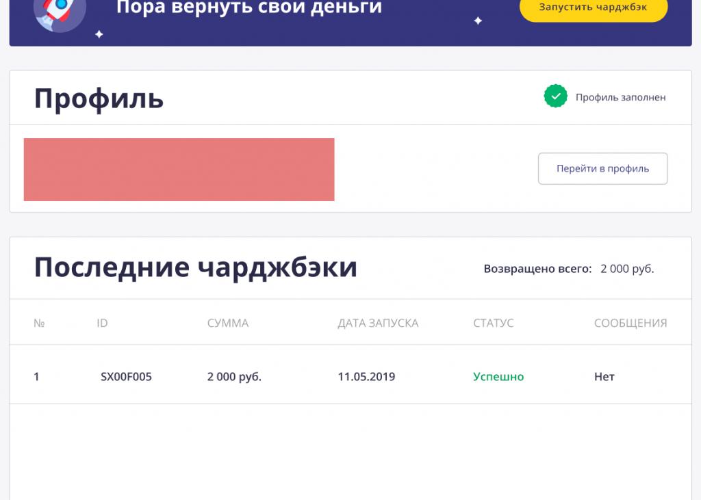 cosmovisa.com - Сервисом довольна
