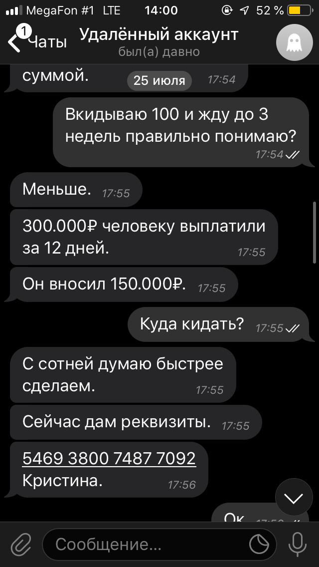 Мошенник - Чёрный дилер yvesa1nt