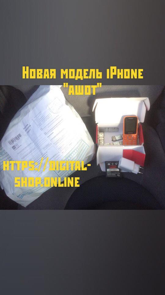 Digitalshop.ru - твари ужасные