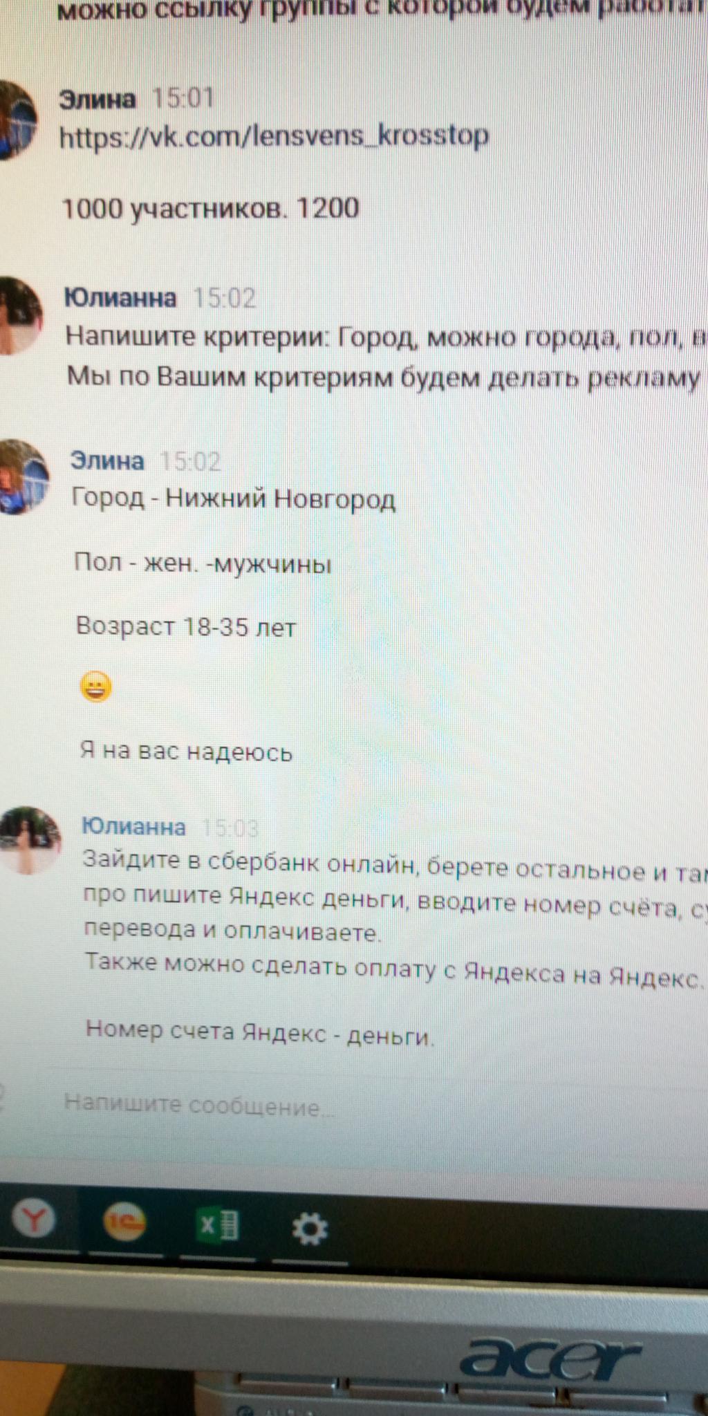 ВКонтакте - Мошенница Юлианна Ветрова