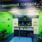 Ремонтный городок remtown.ru отзывы